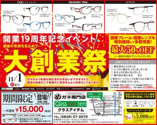 グラスアイテム_201003_pos全6.jpg